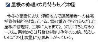 東奥日報記事.JPG